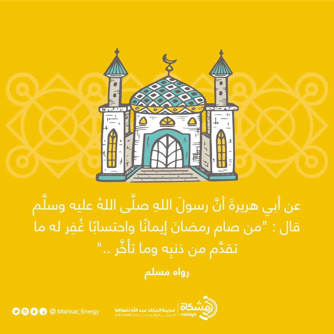 اللهم أختم لنا شهر #رمضان برضوانك والعتق من نيرانك.  #ختمه_الحرم https...
