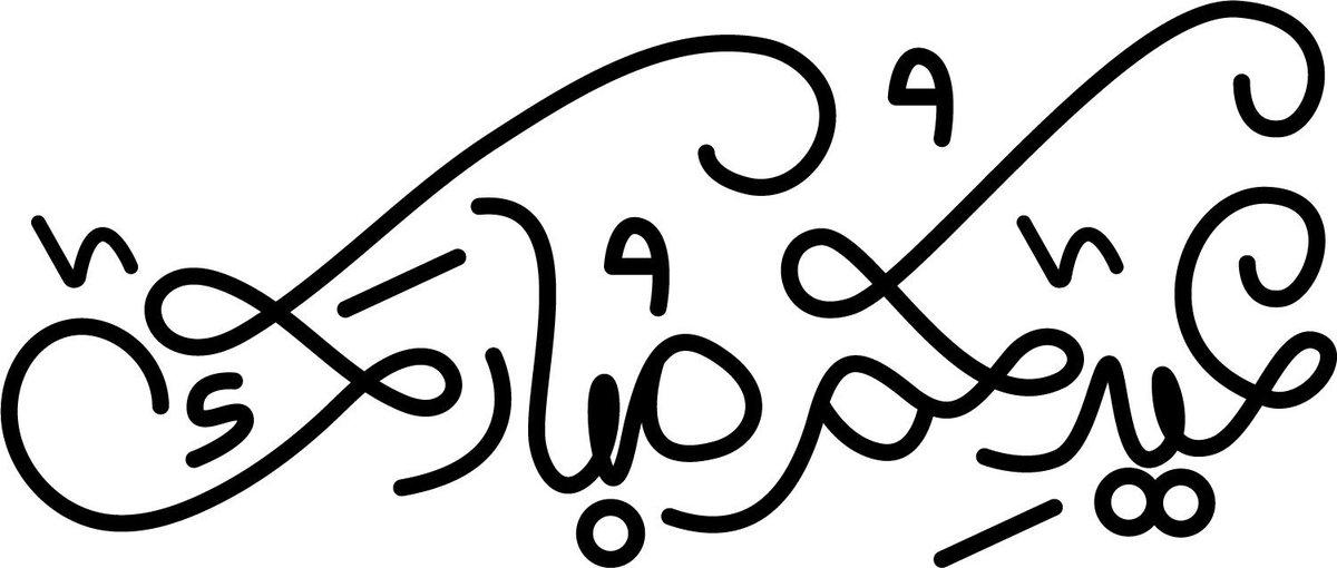 مجموعة خلا د K4gsa On Twitter عيدكم مبارك عيد سعيد عساكم من عواده بصيغة Png
