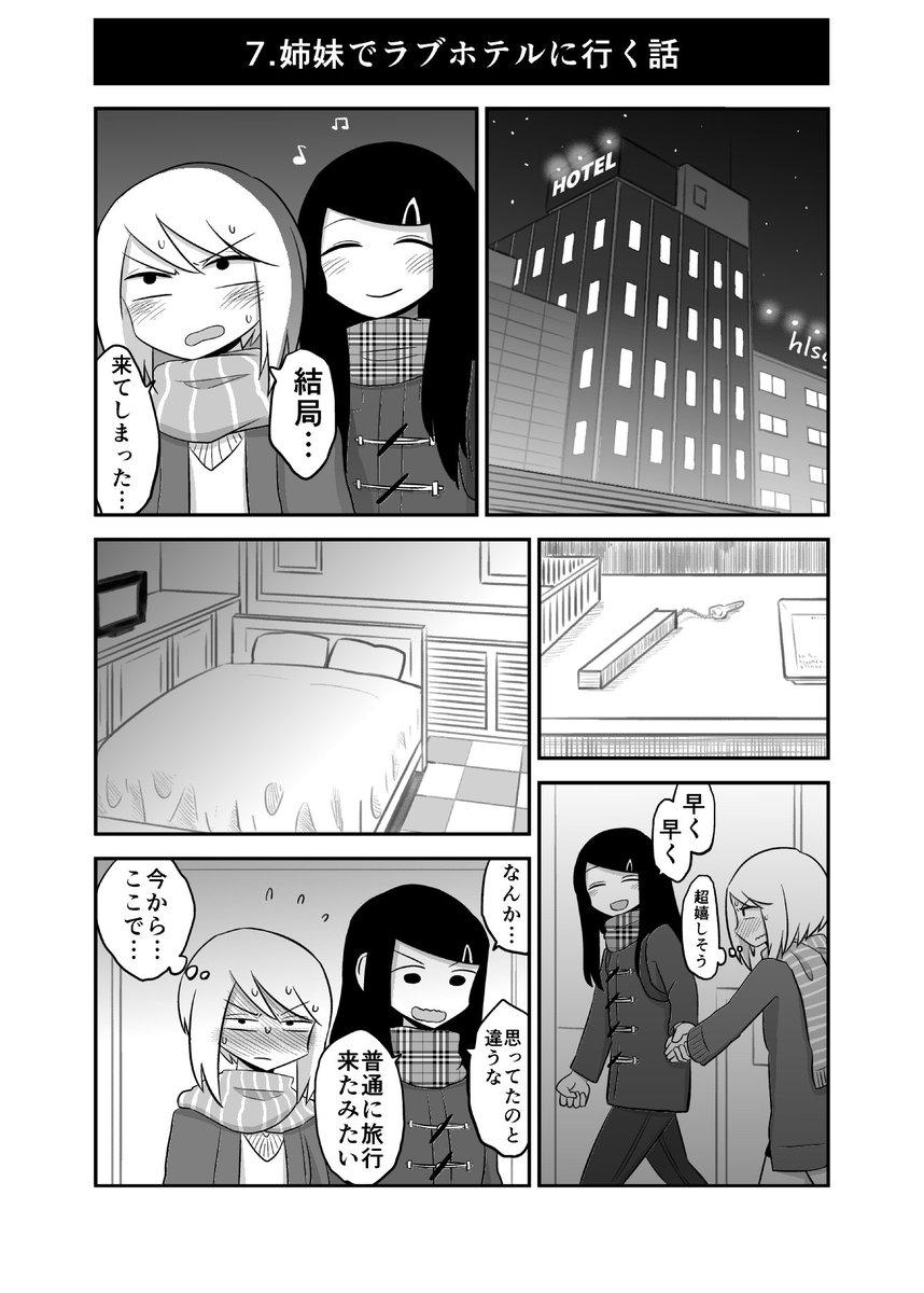 7話:姉妹でラブホテルに行く話ー前半