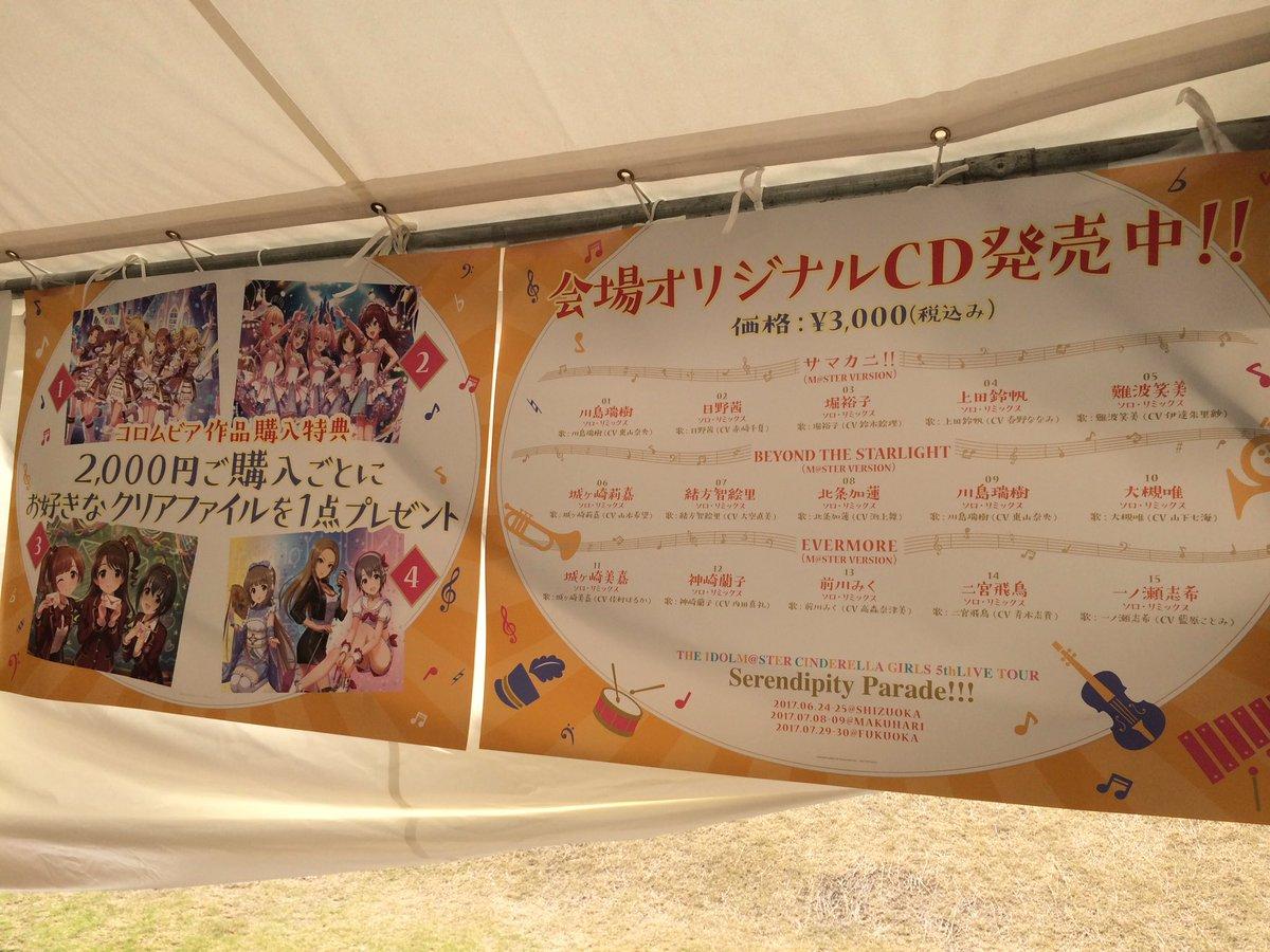 シンデレラ5thライブ静岡会場CD物販まもなくスタートいたします!  本会場より「静岡、幕張、福岡会場オリジナルCD」も販売スタートいたします。  天気もとても良いので、体調管理にご注意いただき、楽しい1日にしましょう!  本日もどうぞ宜しくお願いいたします☆