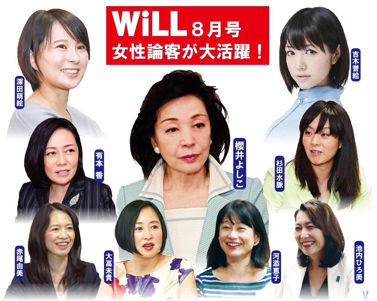 杉田水脈さんの発言アーカイブ – 2017/6/28