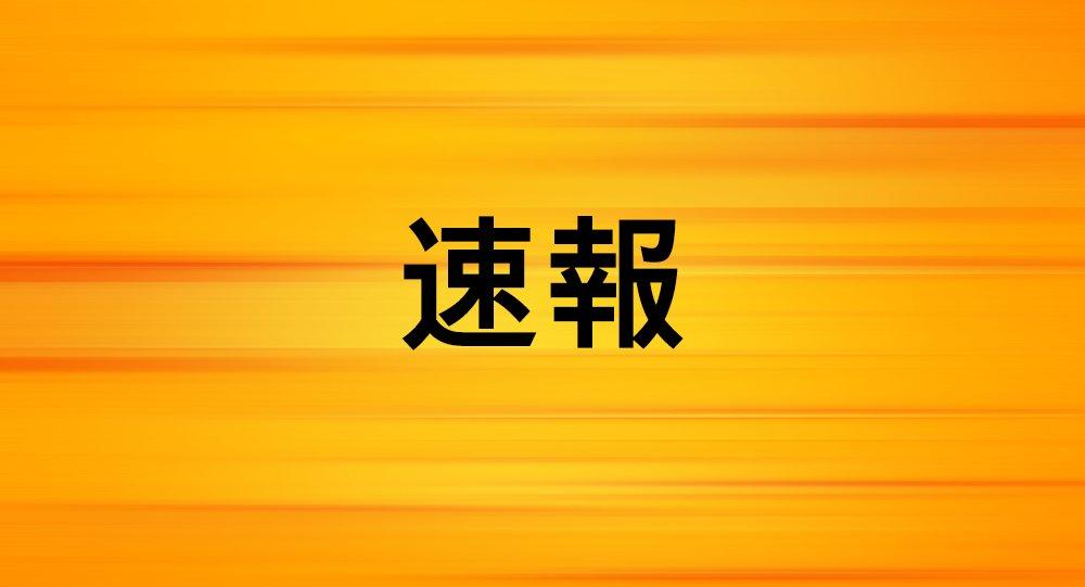中国で山崩れ 100人生き埋め https://t.co/3FG5PPxLt2 #災害 #中国