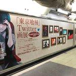 JR新宿駅にて「東京喰種Twitter画展」開催中です。私も先日ふらっと見てきました。掲示は明日25…