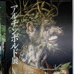 """ずっと待っていた「アルチンボルド展」開催。寄せ絵の""""水""""はDS風? pic.twitter.com/…"""