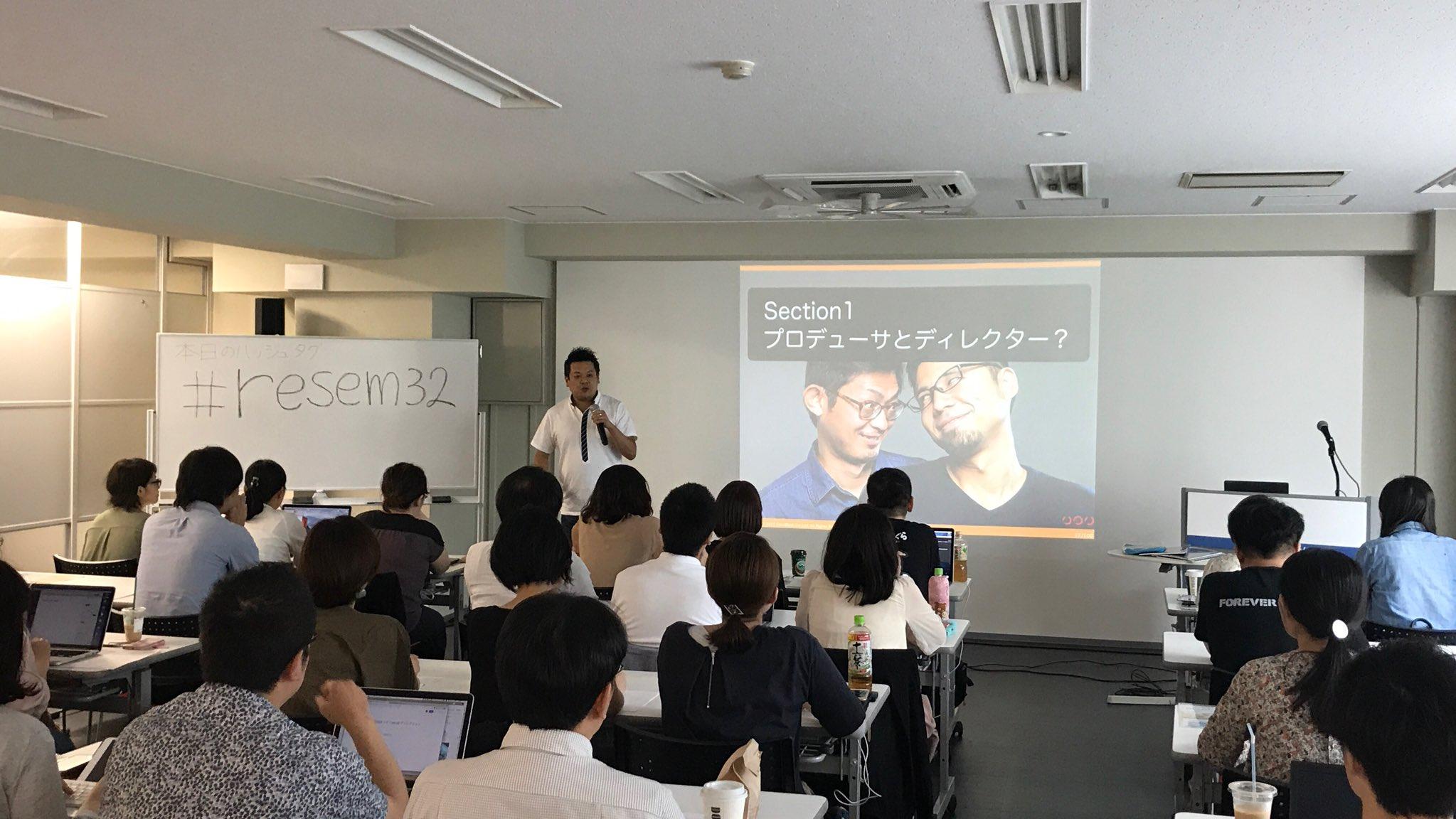 #resem32 始まりました。まずはディレクターの名村さんからです。 https://t.co/G5Res5xrKk