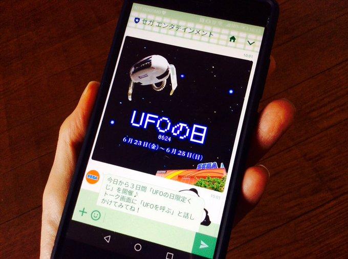 6月24日 #UFOの日は「」  ちょっと「UFO」呼んでみる?  セガのお店公式LINEのトーク画面に「UFOを呼ぶ」と入力すると…?!   【公式LIhttps://t.co/CIGFBIZkvyN #UFOキャッチャーの日 #セガのお店E】