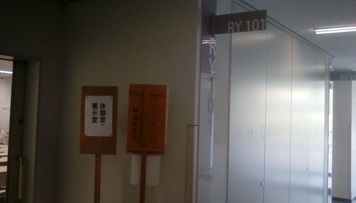 日本感情心理学会