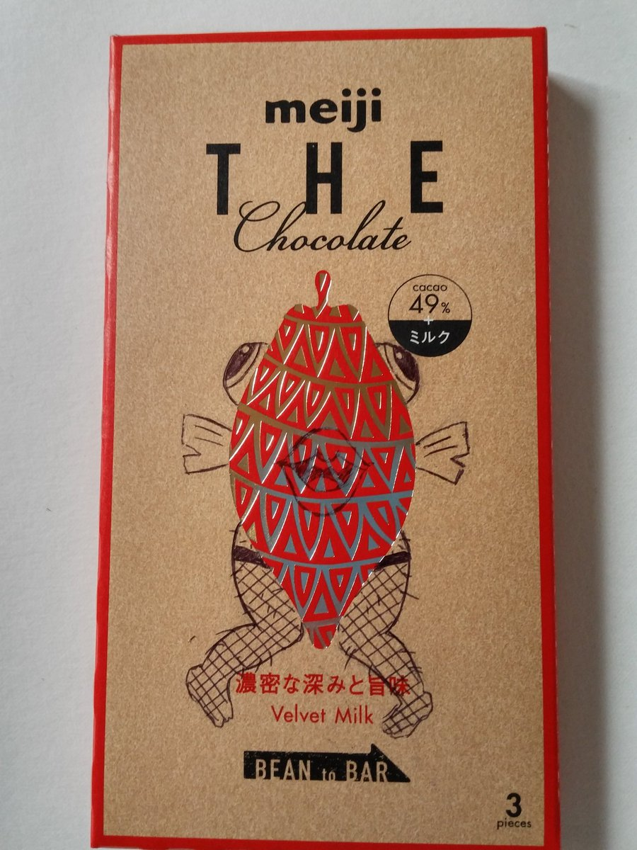 流行りに乗ってみたよ!  #明治ザチョコレート