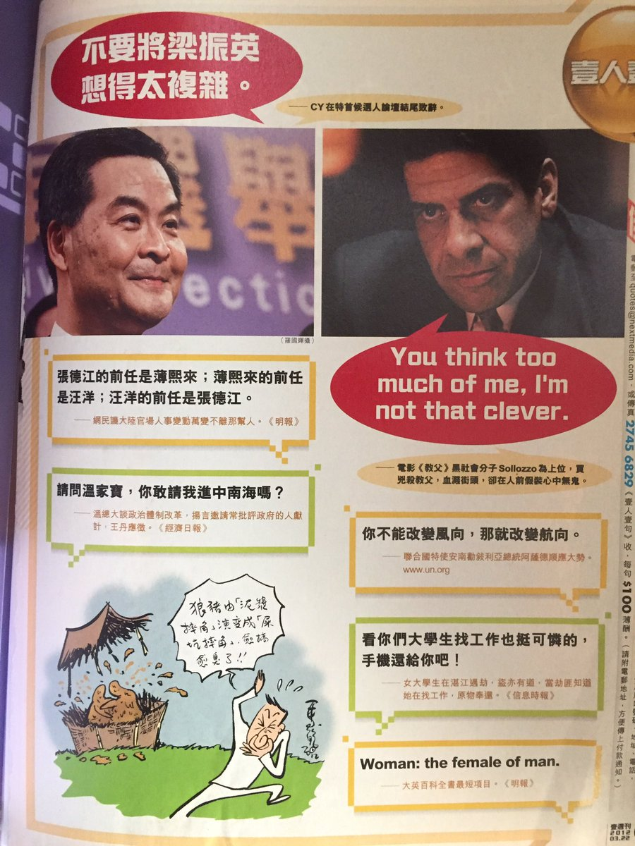 Going through some old files at home and found this - Outgoing #HongKong Chief Executive asked ppl not to think 'too complicated' about him.