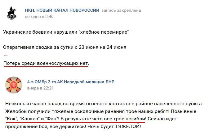 """В зоне проведения АТО на Донбассе начало действовать """"хлебное"""" перемирие - Цензор.НЕТ 3382"""