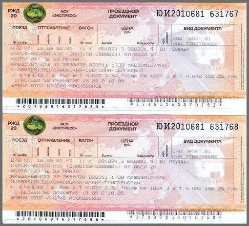 термобельем стоимость билета с казахстана в оренбург на поезд 900 рублей кальсоны