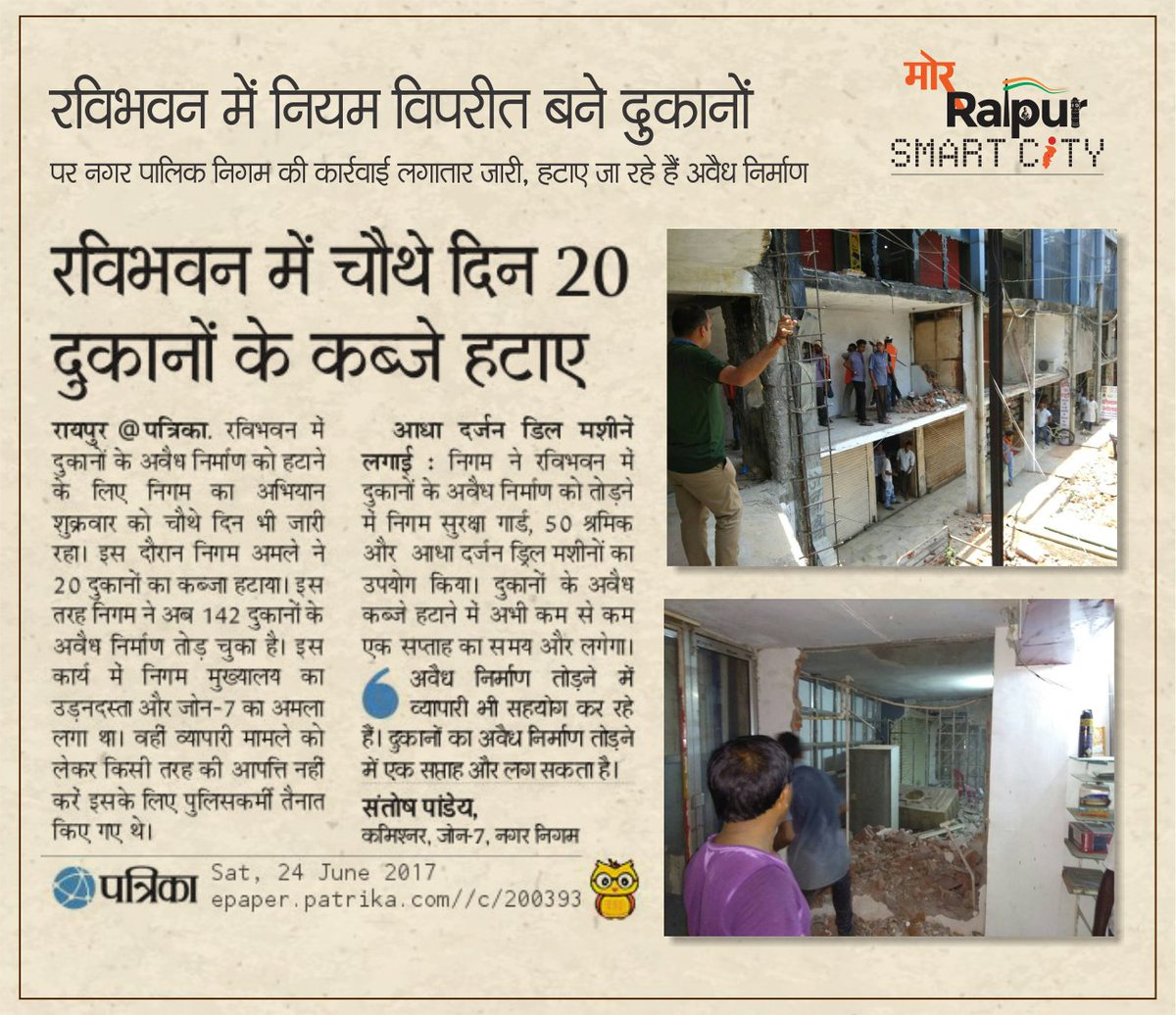 For the safety of Raipurians', #RMC officials demolishing the shops constructed illegally in Ravi Bhavan against the norms. #BadhiyaRaipur<br>http://pic.twitter.com/f8LZXmX8BP