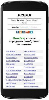 Расписание автобусов николаев таганрог
