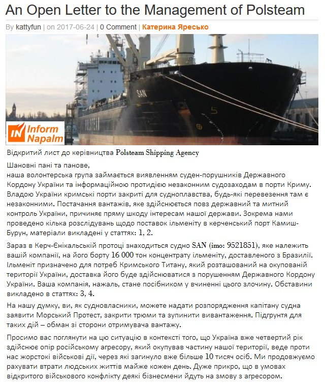 #CrimeaIsUkraine #Krym jest #Ukraina  #Polsteam bulk carrier SAN delivered #ilmenite to #Crimea   https:// blog.informnapalm.org/an-open-letter -to-the-management-of-polsteam/ &nbsp; … <br>http://pic.twitter.com/sFXlRis41N