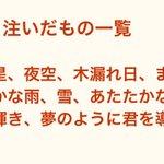 L'Arc〜en〜Cielに降り注いだもの一覧で笑った pic.twitter.com/2MPBTg…