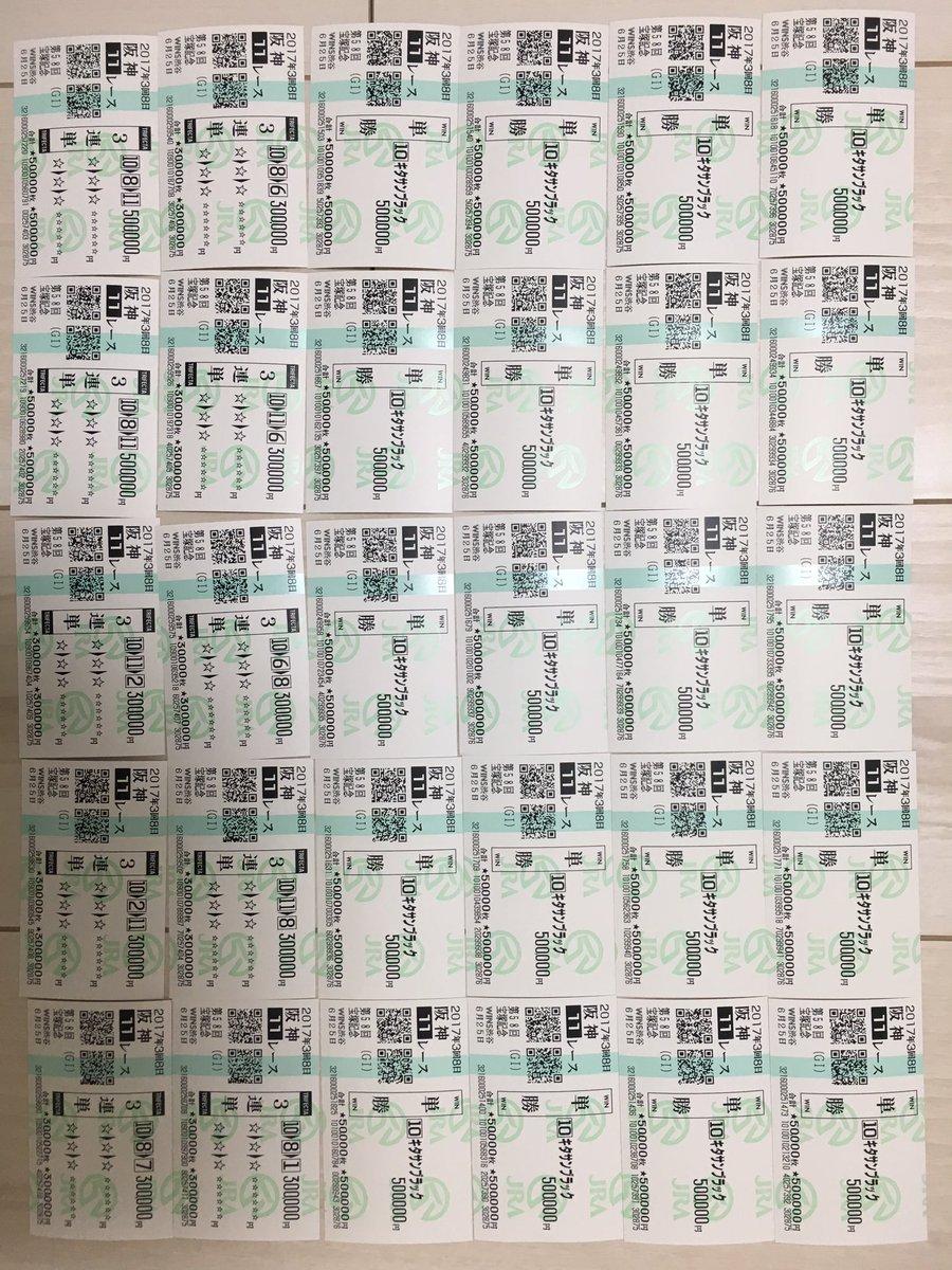 宝塚記念でキタサンブラックに1340万円賭けました。 明日この馬券の運命が決まります…  動画をお楽しみに!