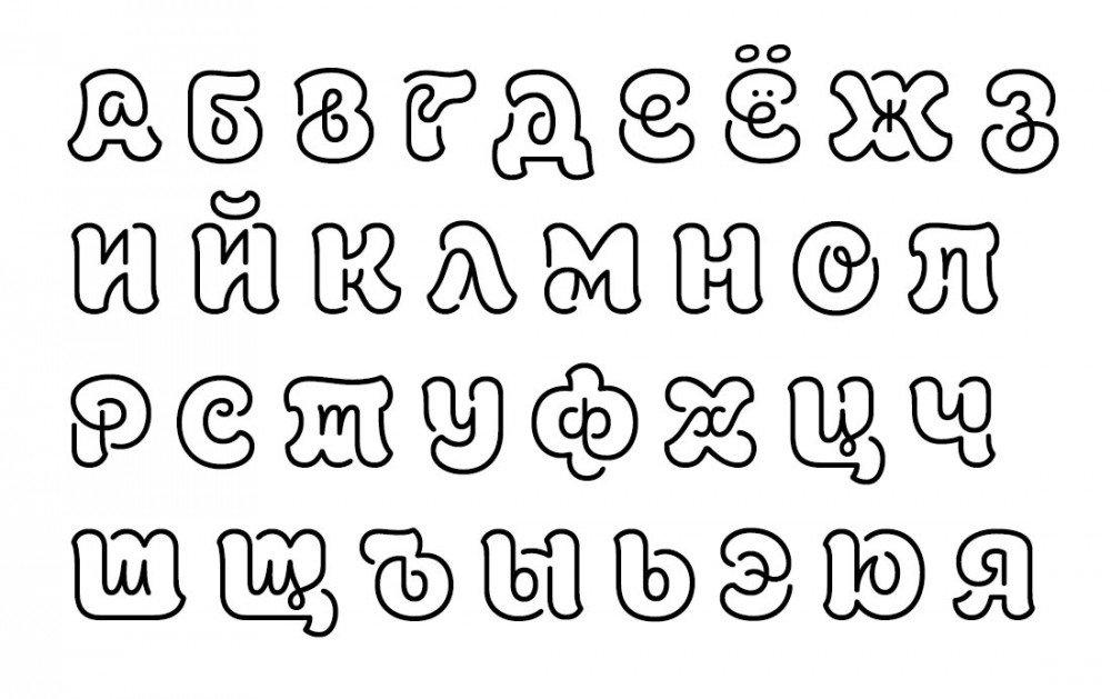 интересные шрифты русских букв для поздравлений будут проходить