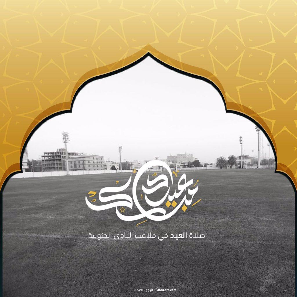 النادي يفتح ابوابه صباحا لاستقبال المصلين لاداء صلاة #العيد #عيدكم_مبا...