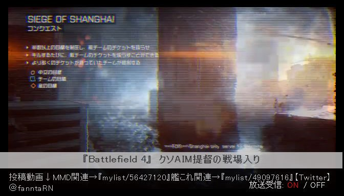 battlefield 3 aim 2016