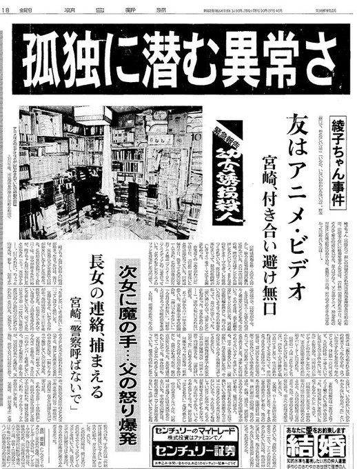 宮崎勤事件に派生した、小さな未解決の謎~「宮崎宅取材陣・雑誌入れ替え演出事件」を追う
