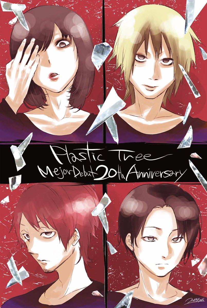 PlasticTreeメジャーデビュー20周年おめでとうございます!  #PlasticTree https://t.co/ls2xL7w3wg