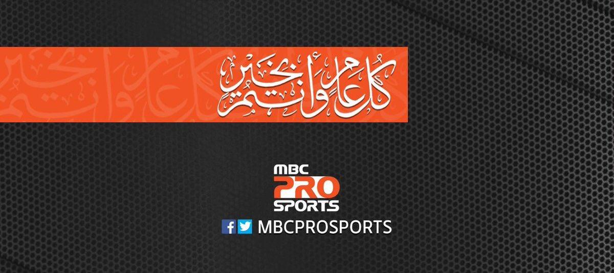 تتقدم أسرة MBC PRO SPORTS  بتهنئة الأمتي...