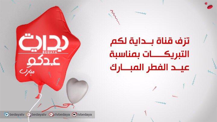 تزف قناة بداية لكم  التبريكات بمناسبة  عيد الفطر المبارك 🎈🎉 #عيد_الفطر...