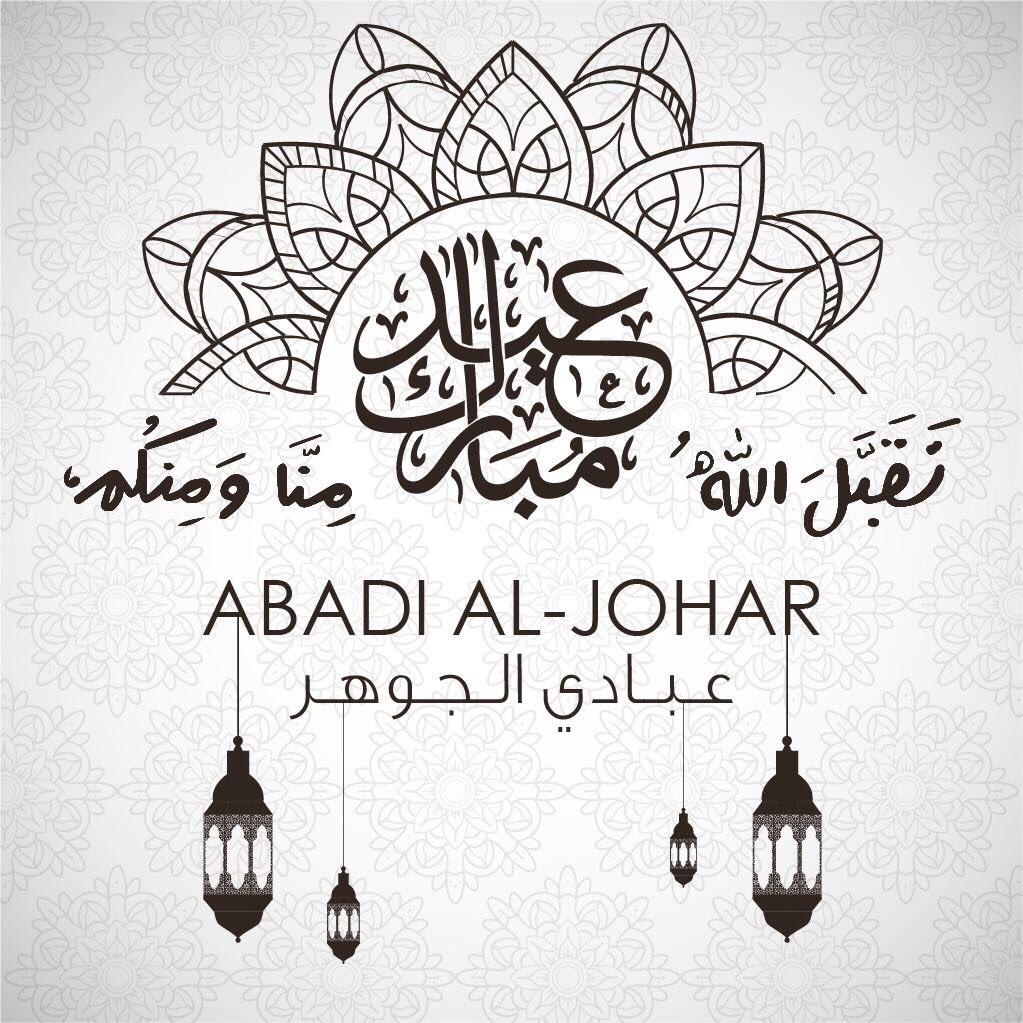 #عيدكم_مبارك https://t.co/3SKrzNLcaV