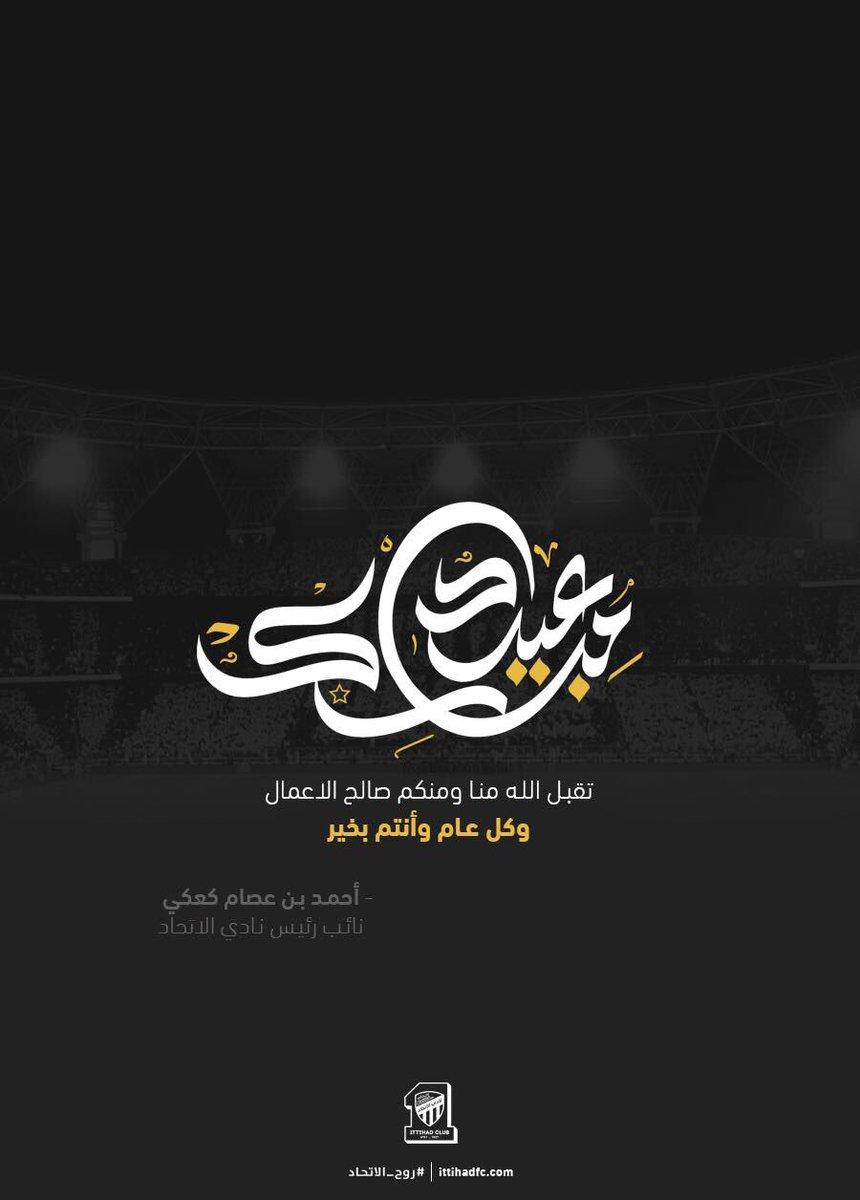 كل عام وأنتم بخير #عيدكم_مبارك https://t.co/XFEjNGlt4r