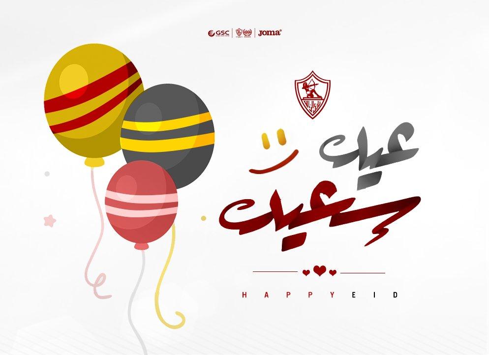 يتقدم نادي الزمالك بخالص التهنئة إلى الأمة الإسلامية بمناسبة حلول عيد...