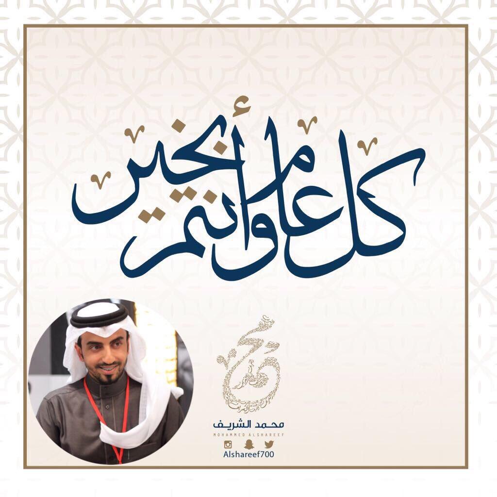 #عيدكم_مبارك الله يجعل أيامكم كلها عيد https://t.co/bQdKdoHGIl