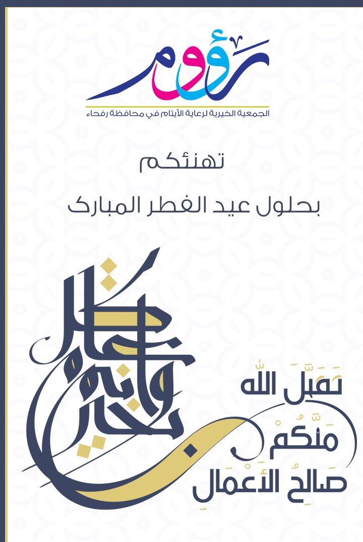 #عيدكم_مبارك 🎉 وكل عامٍ وأنتم بخير  وتقبل الله منكم صالح الأعمال🌹 http...