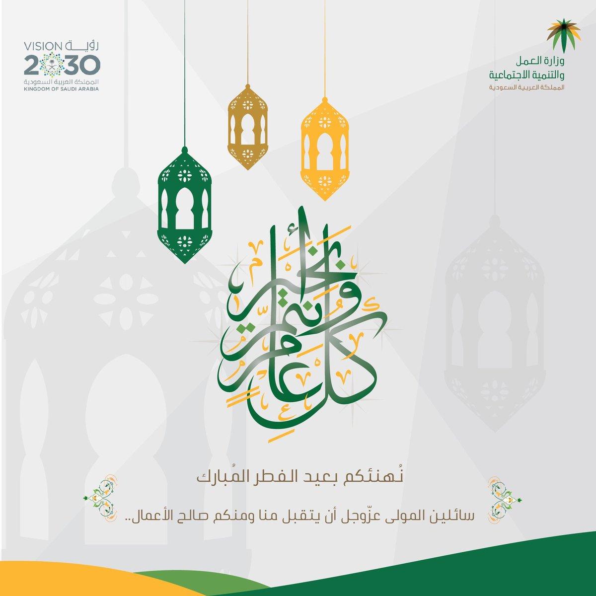 #عيدكم_مبارك #كل_عام_ومملكتنا_بخير  #كل_عام_وانتم_بالف_خير https://t.c...