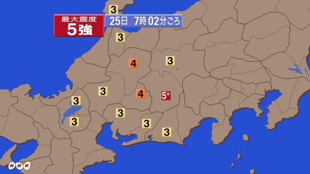 【長野県で震度5強】先ほど午前7時2分ごろ、長野県南部で震度5強を観測する地震がありました。揺れの強かった地域の方は身の安全を確保して下さい。