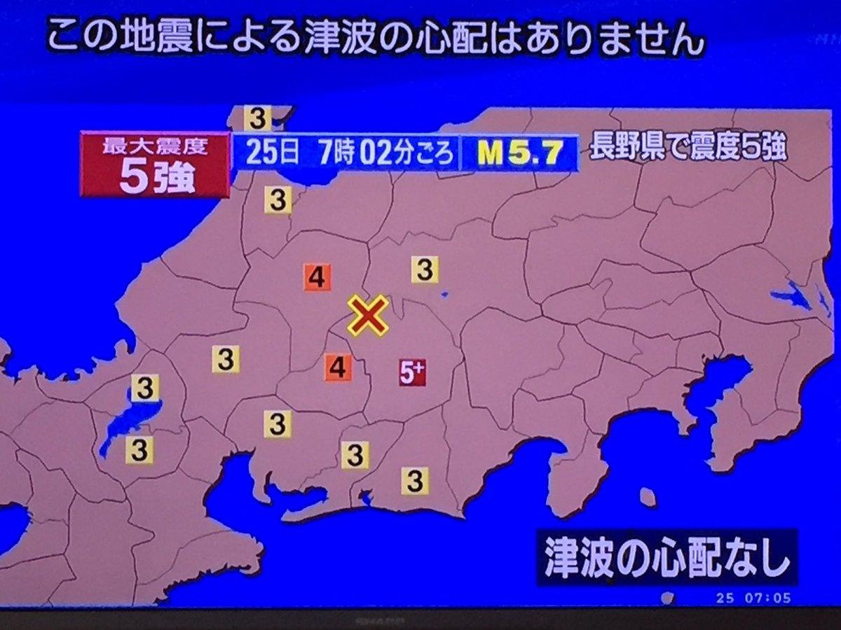 地震がありました。岡山も少し揺れました。震源地は長野県南部。震度5強。M5.7。皆さんの故郷は如何ですか。大丈夫ですか。十分注意して下さい。...