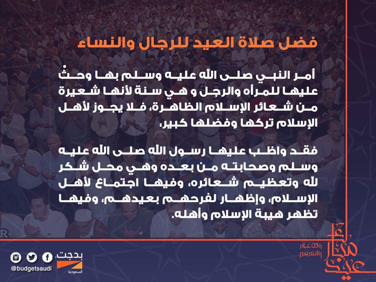 بدجت السعودية On Twitter فضل صلاة العيد للرجال والنساء عيدكم مبارك بدجت السعودية