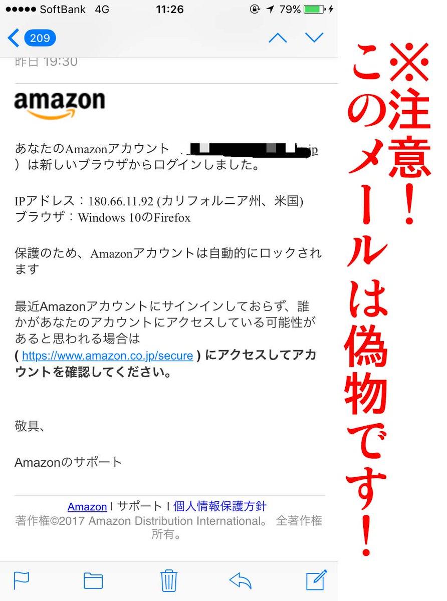 """【注意喚起!】 amazonから「別アカウントからログインされた」という通知がきてびっくりしたんですが、""""本物amazonさん""""に問い合わせたらこのとおり。 偽物の方からのメールにはamazonのロゴも入っていたり、著作権表示も入っていたりでかなり巧妙 みんな騙されるな!"""