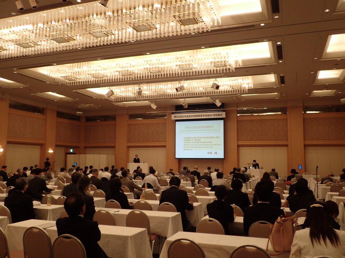 第84回日本温泉気候物理医学会総会・学術集会