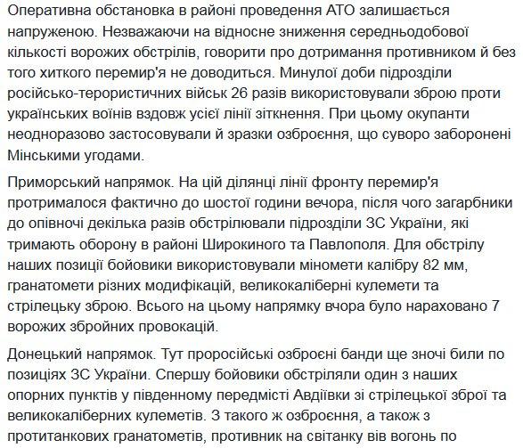 Двое украинских воинов погибли в зоне АТО за последние сутки, еще двое - получили травмы, - штаб - Цензор.НЕТ 8353