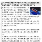 質問「大気圏に突入した宇宙船が高温になるのは何故?」JAXA「宇宙船と空気との摩擦による発熱ではあり…