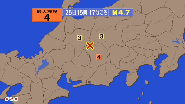 【長野県で震度4】先ほど午後3時17分ごろ、長野県南部で震度4を観測する地震がありました。 https://t.co/pDPZZaLEtF