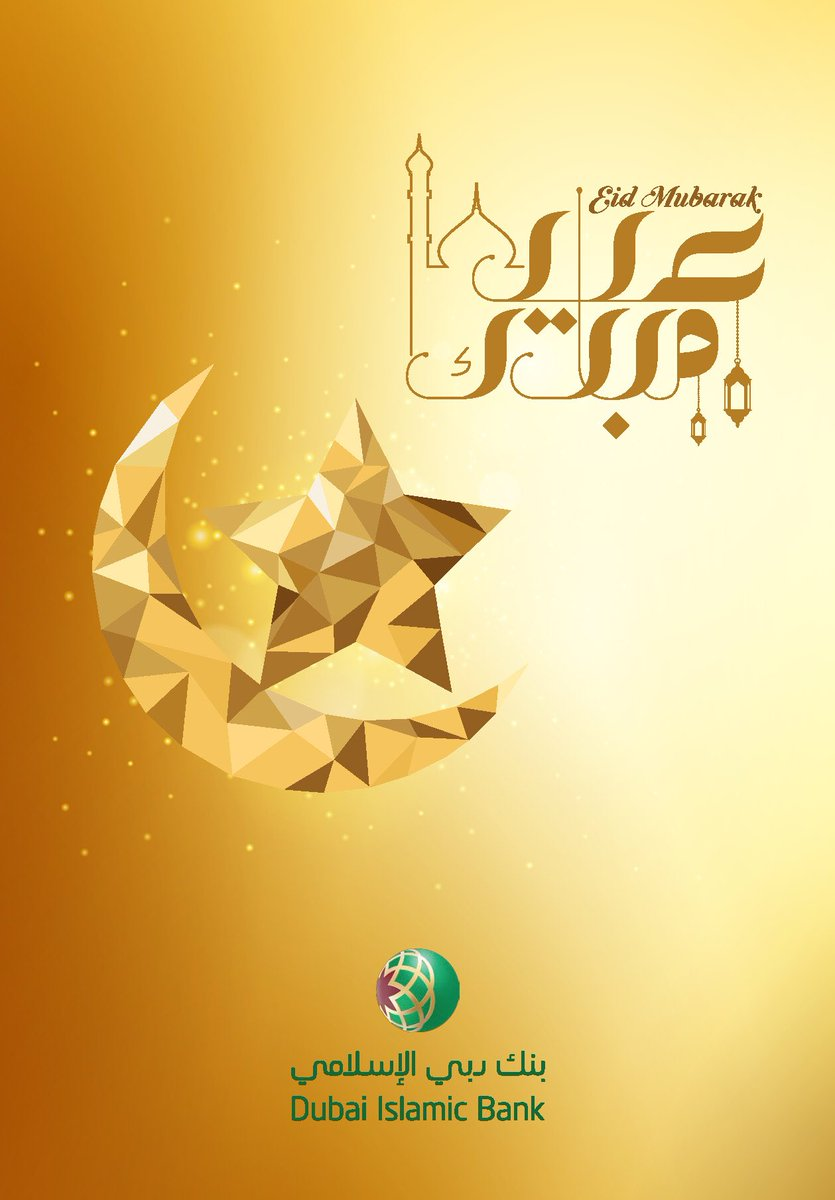 Dubai islamic bank on twitter dubai islamic bank wishes you and dubai islamic bank on twitter dubai islamic bank wishes you and your family eid mubarak m4hsunfo
