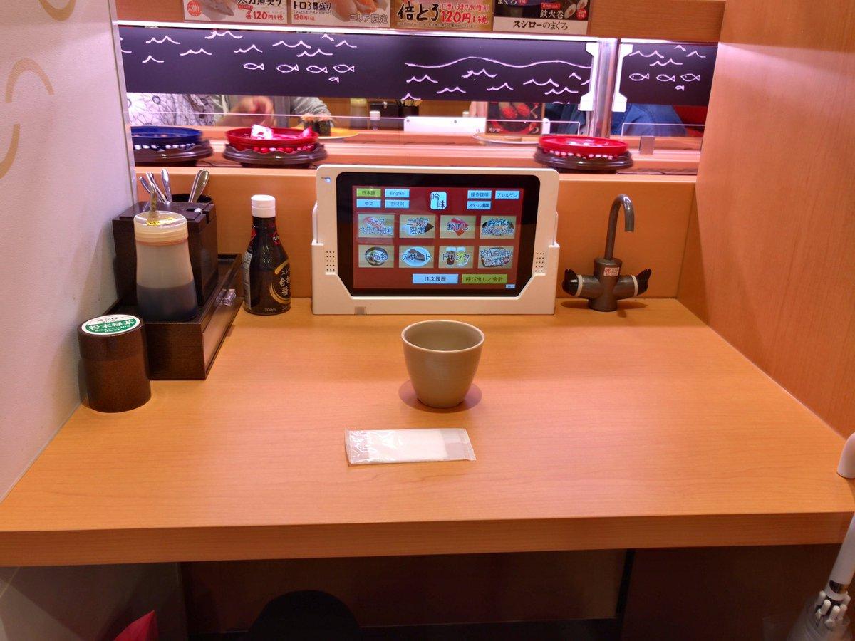 寿司でも食べるかーと思って帰り道に最近出来たスシロー来てみたんだけど、何このある意味理想のぼっち専用席w
