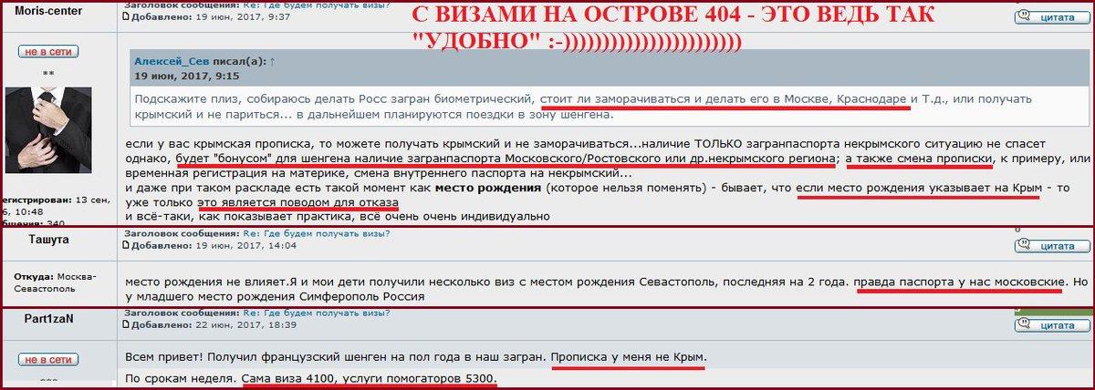 Около 1,5 тыс. россиян не пустили в Украину с начала года, - Госпогранслужба - Цензор.НЕТ 9673