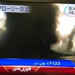 パキスタンでタンクローリーが横転。ガソリンを持ち帰ろうと人が集まり、そのうち数人がタバコを吸っていて…