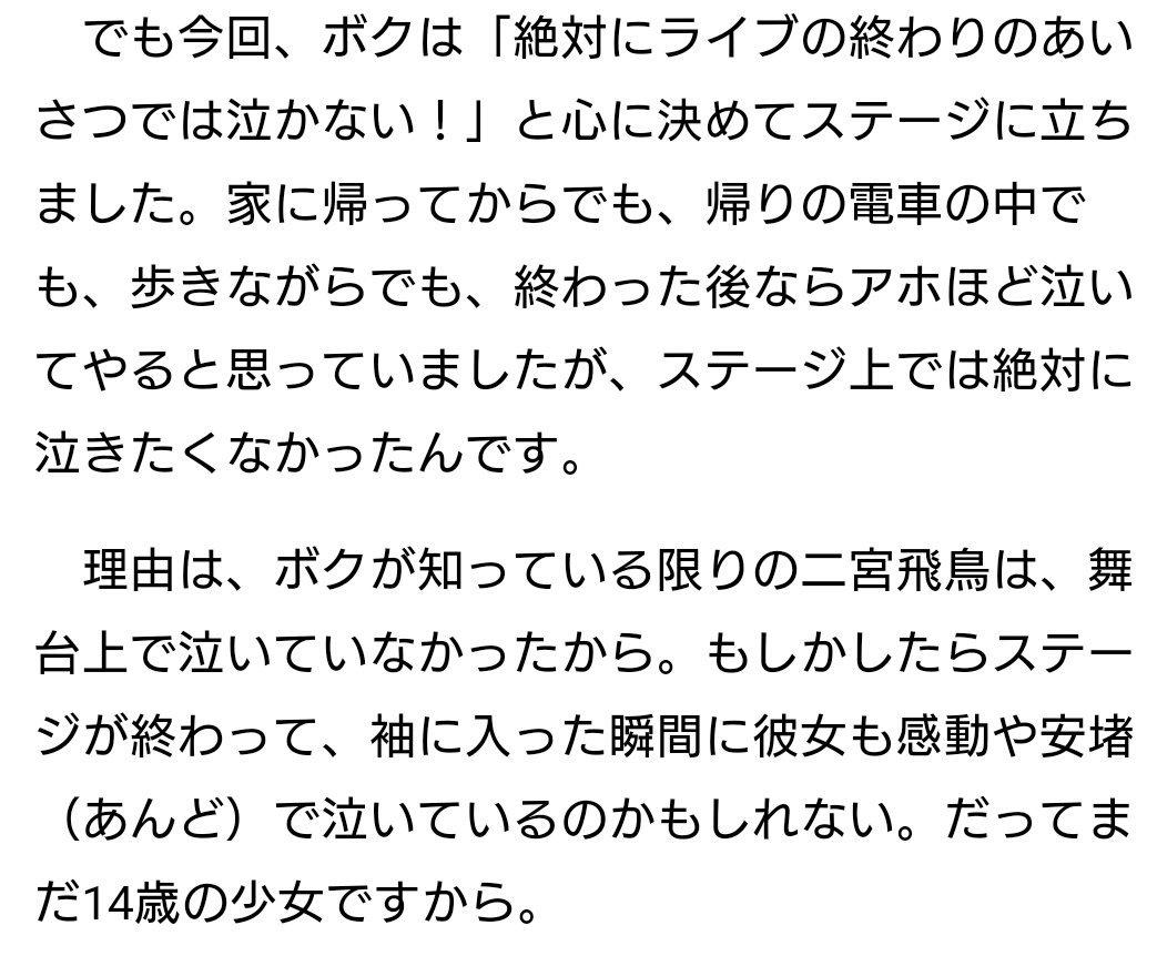 青木志貴さんが最後の挨拶で涙こらえた理由本当に泣けるからみんな知ってほしい (SSAの青木志貴の感想から抜粋)