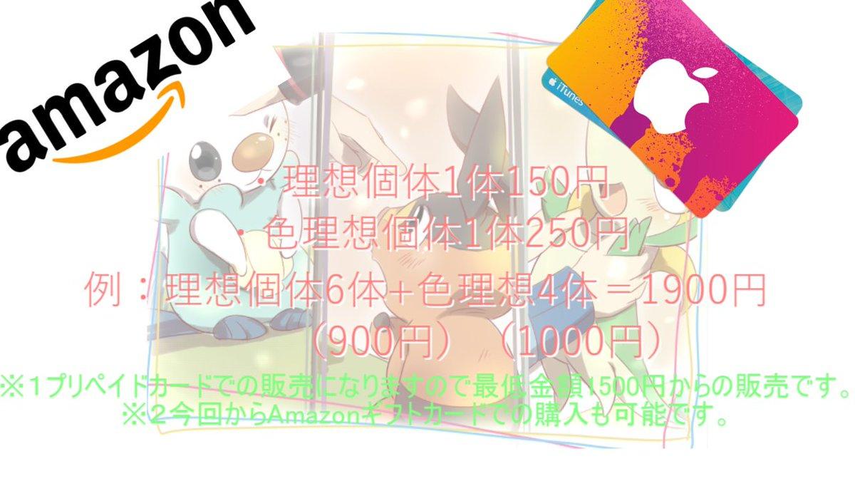 ポケモン販売sm@色理想可能 (@pokesmdiscount)   twitter
