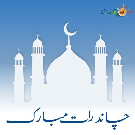 Chand raat mubarak...  #ChandRaat #EidMubarak #GeoPakistan https://t.c...