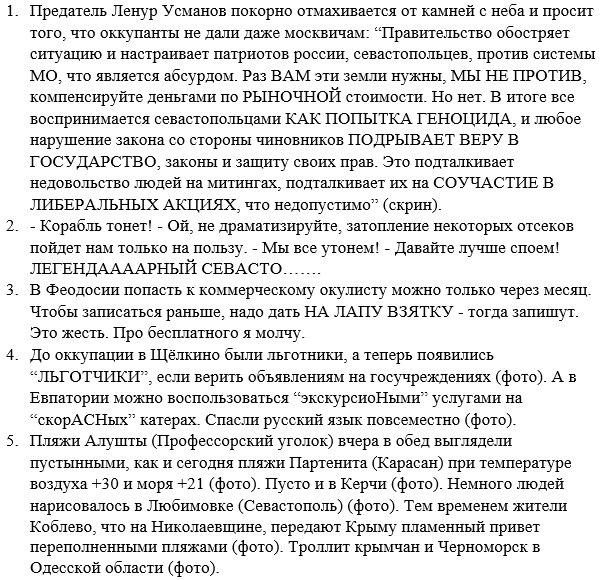 """Жителей оккупированного Донбасса """"вербуют"""" на работу в Сибирь и на Дальний Восток, - ИС - Цензор.НЕТ 6173"""