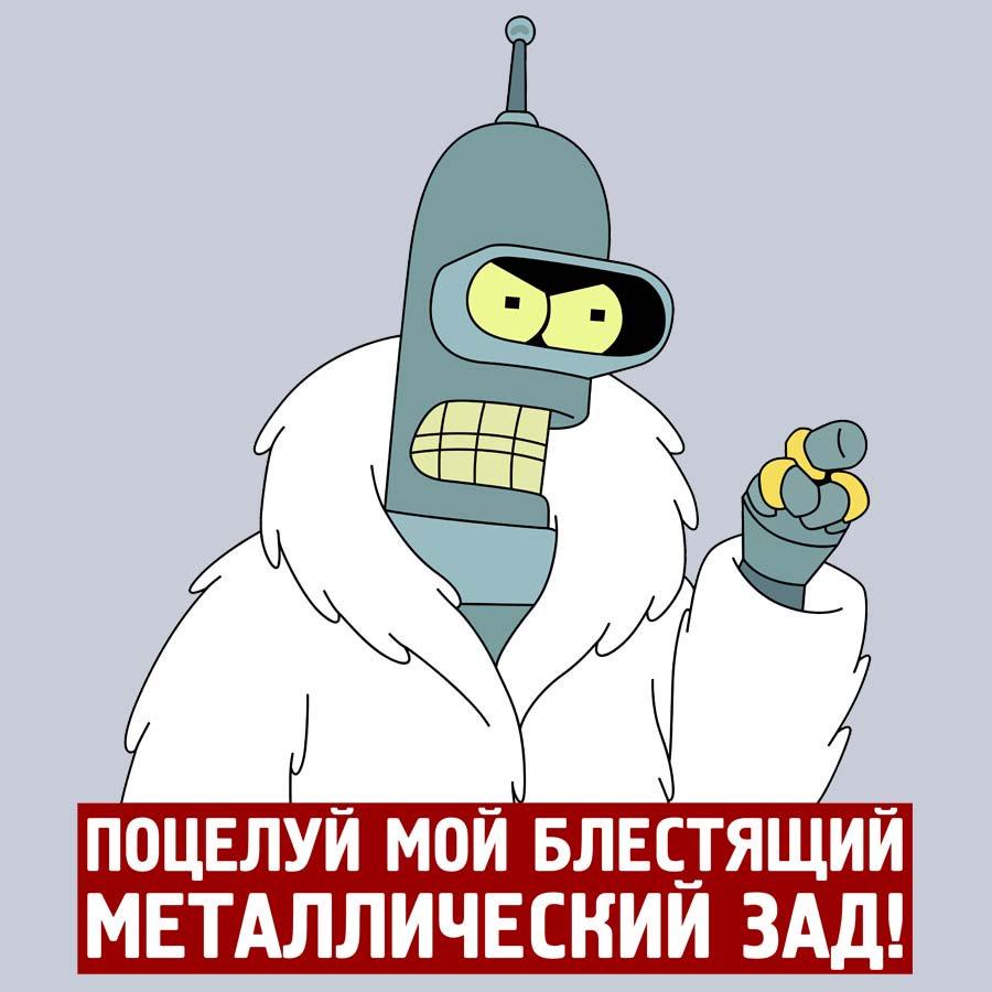 футурама робот бендер фото